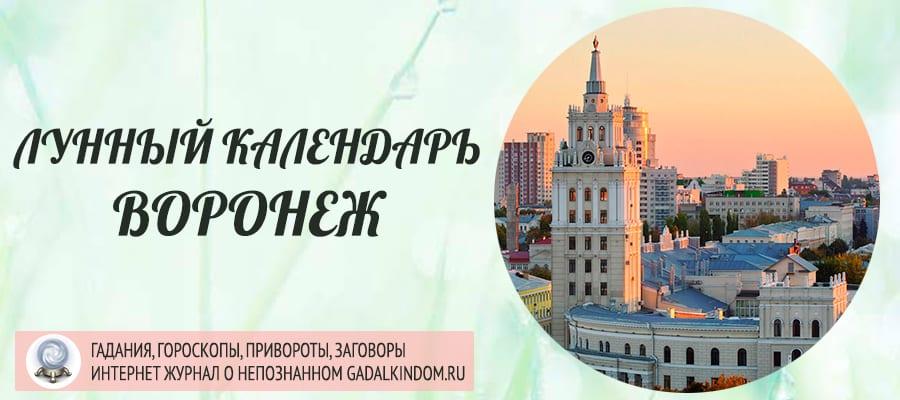 Лунный календарь города Воронеж