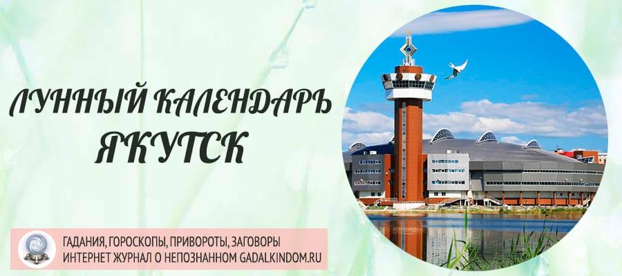 Лунный календарь города Якутск