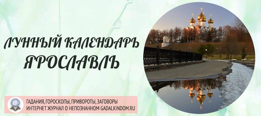 Лунный календарь города Ярославль