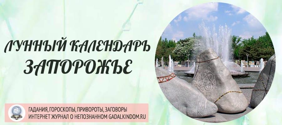 Лунный календарь города Запорожье