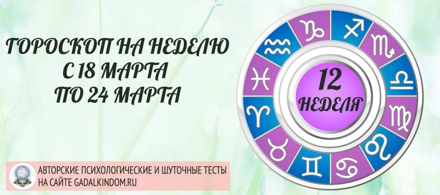 Гороскоп на неделю с 18 по 24 марта 2019 года
