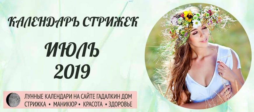 Календарь стрижки волос в июле 2019 года благоприятные дни оракул.