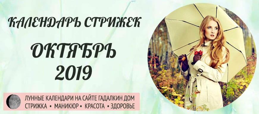 Календарь стрижки волос в октябре 2019 года благоприятные дни оракул.