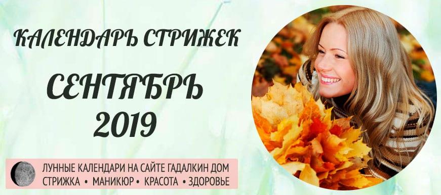 Календарь стрижки волос в сентябре 2019 года благоприятные дни оракул.