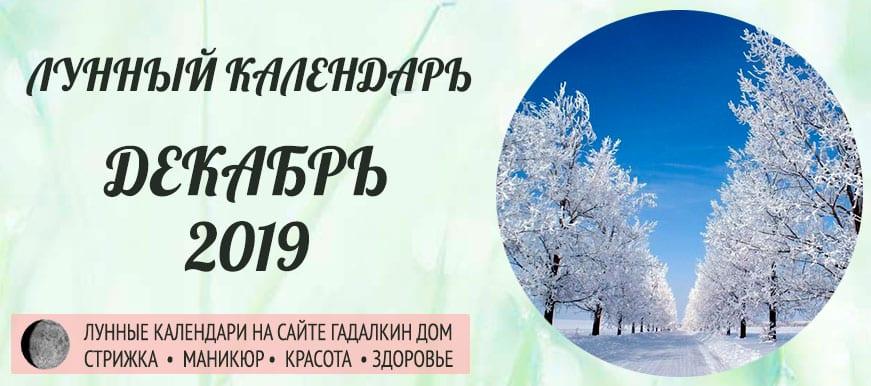 Лунный календарь декабрь 2019 года благоприятные и неблагоприятные дни.