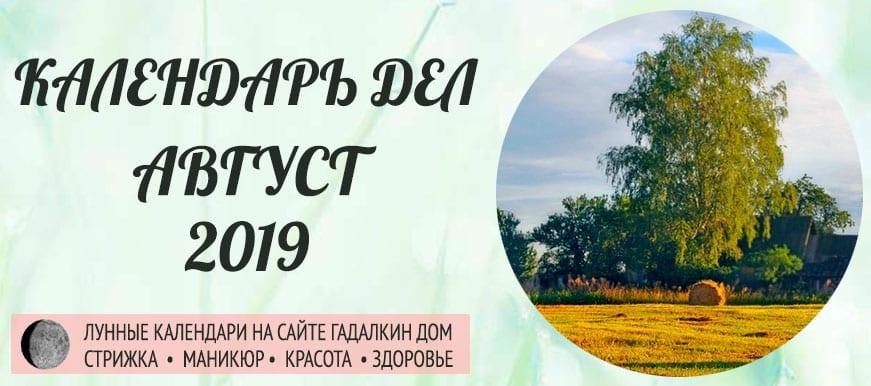 Лунный календарь разных дел в августе 2019 года - оракул благоприятных дней.