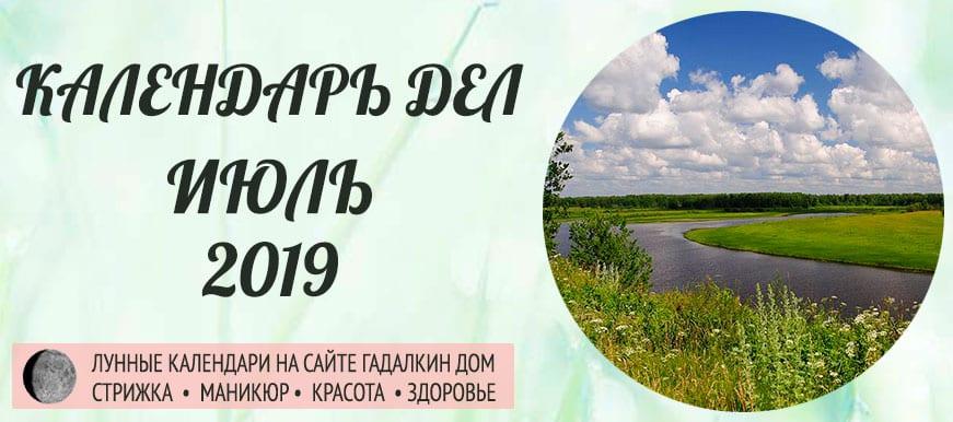 Лунный календарь разных дел в июле 2019 года - оракул благоприятных дней.