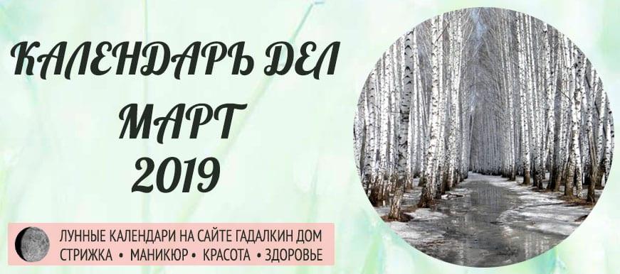 Лунный календарь разных дел в марте 2019 года - оракул благоприятных дней.