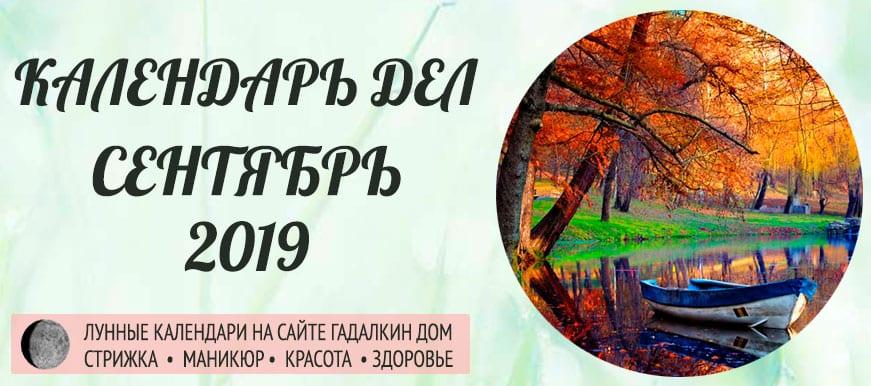 Лунный календарь разных дел в сентябре 2019 года - оракул благоприятных дней.