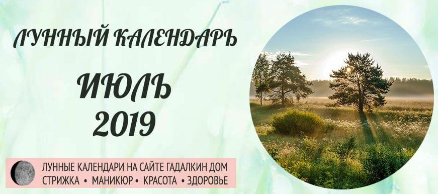 Лунный календарь июль 2019 года благоприятные и неблагоприятные дни.