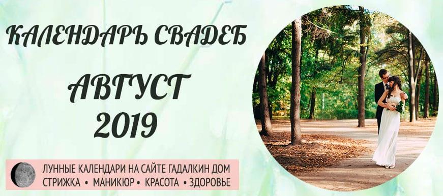 Календарь свадеб в августе 2019 года, благоприятные дни оракул.