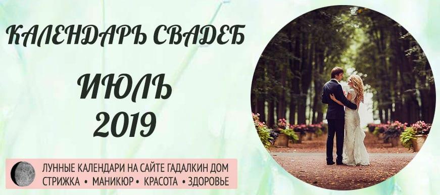 Календарь свадеб в июле 2019 года, благоприятные дни оракул.