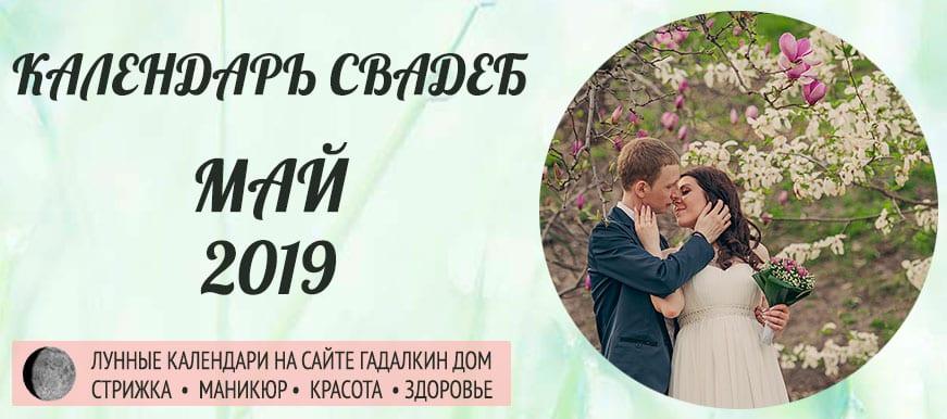 Календарь свадеб в мае 2019 года, благоприятные дни оракул.