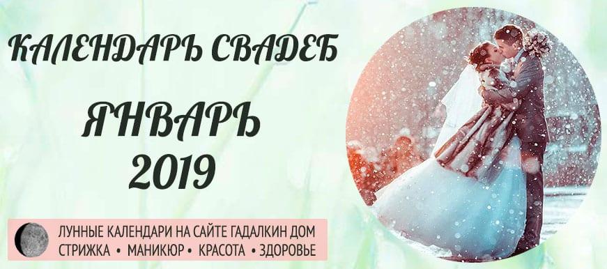 Календарь свадеб в январе 2019 года, благоприятные дни оракул.