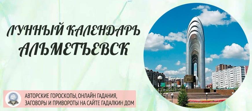 Лунный календарь города Альметьевск