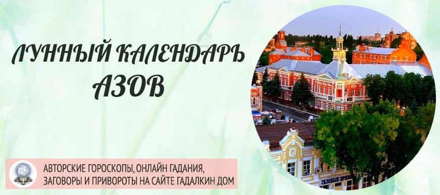 Лунный календарь города Азов