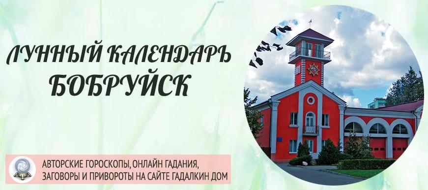 Лунный календарь города Бобруйск