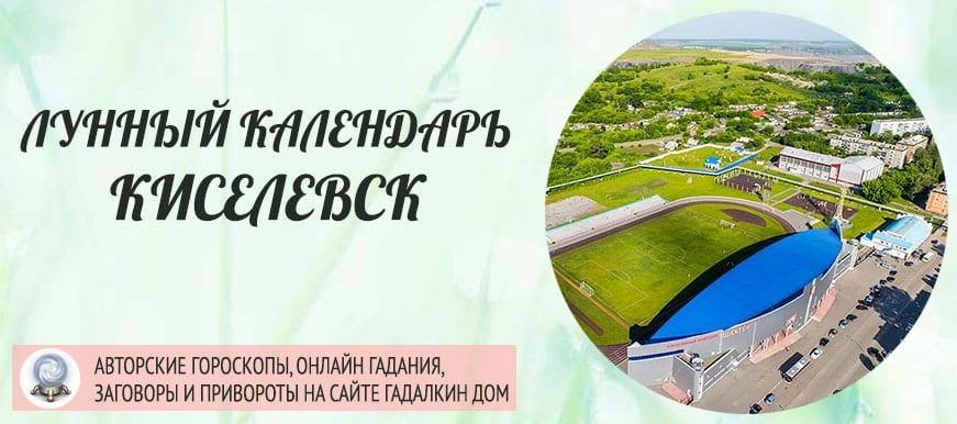 Лунный календарь города Киселевск