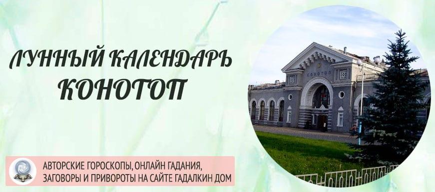 Лунный календарь города Конотоп