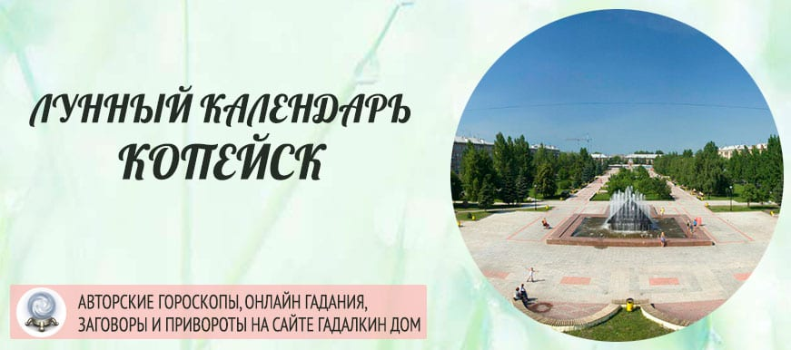 Лунный календарь города Копейск