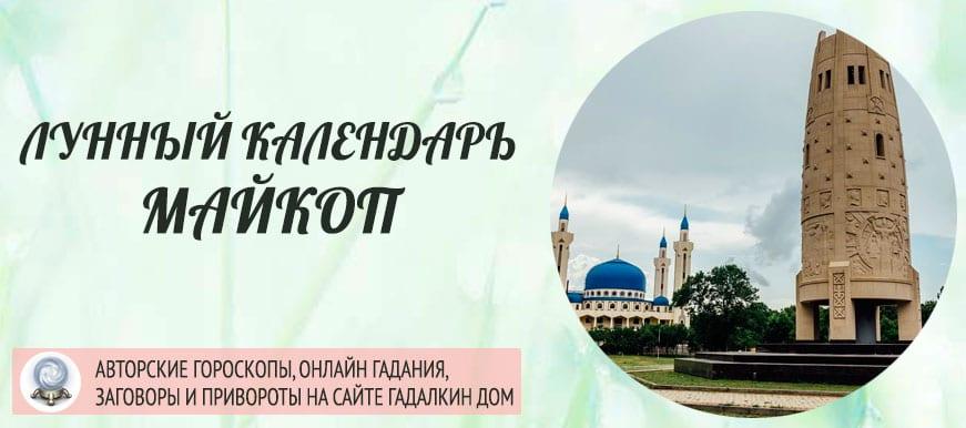 Лунный календарь города Майкоп