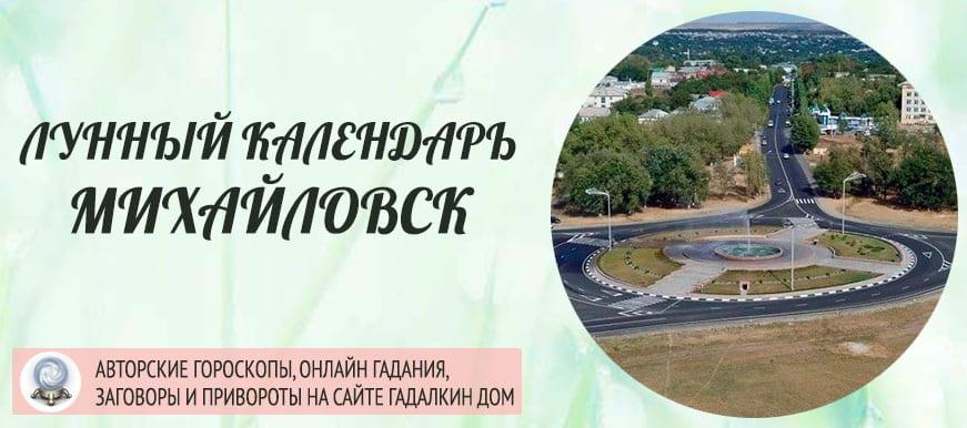 Лунный календарь города Михайловск