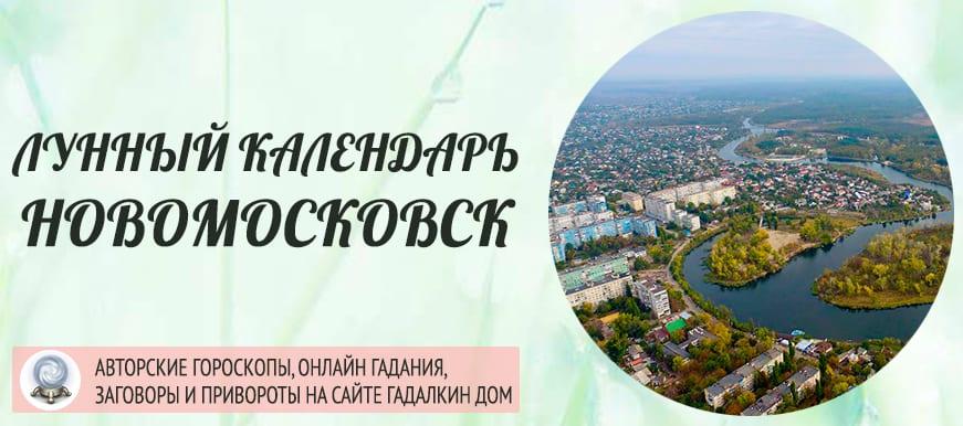Лунный календарь города Новомосковск
