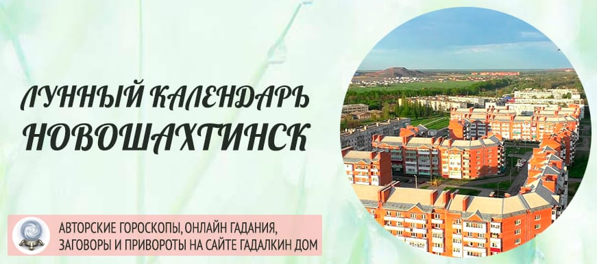 Лунный календарь города Новошахтинск
