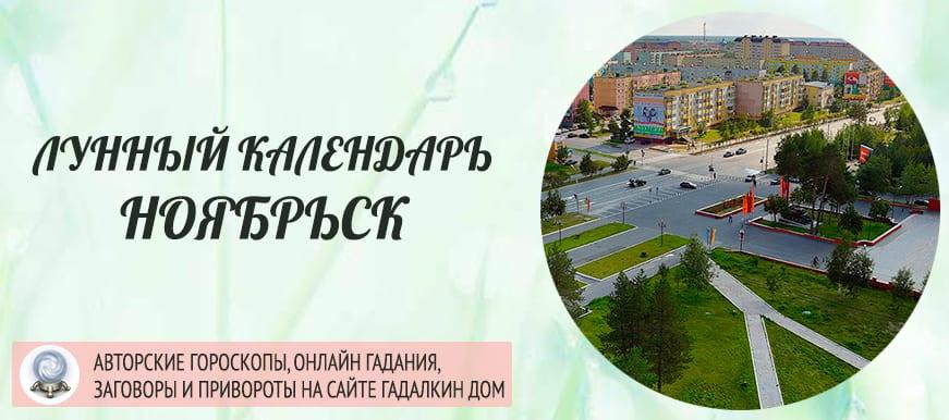 Лунный календарь города Ноябрьск