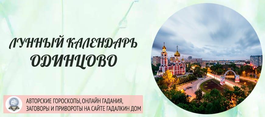 Лунный календарь города Одинцово