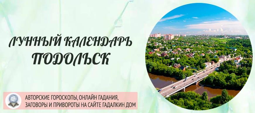Лунный календарь города Подольск