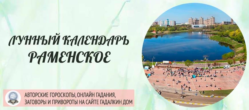 Лунный календарь города Раменское