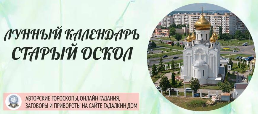 Лунный календарь города Старый Оскол