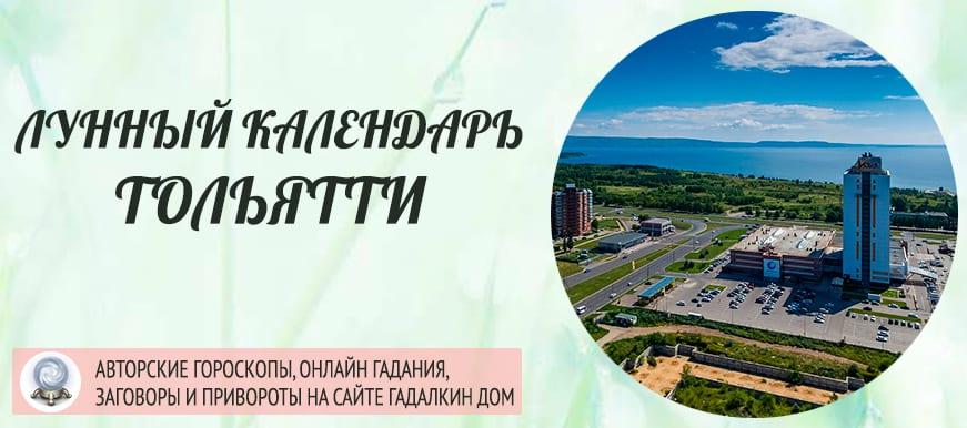 Лунный календарь города Тольятти