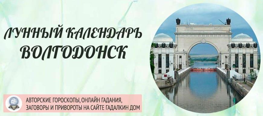 Лунный календарь города Волгодонск