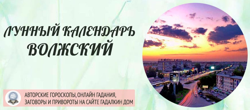 Лунный календарь города Волжский