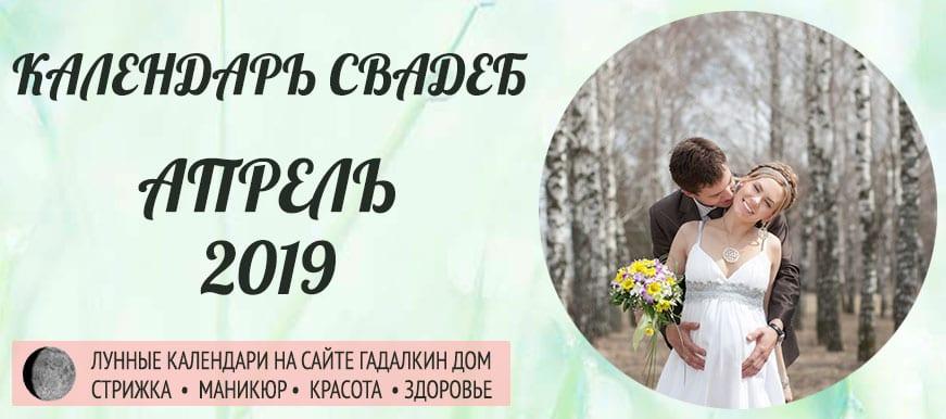 Календарь свадеб в апреле 2019 года, благоприятные дни оракул.