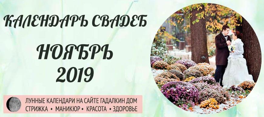 Календарь свадеб в ноябре 2019 года, благоприятные дни оракул.
