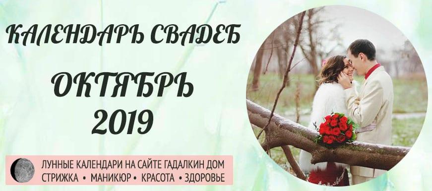 Календарь свадеб в октябре 2019 года, благоприятные дни оракул.