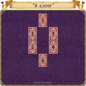 гадание 6 карт