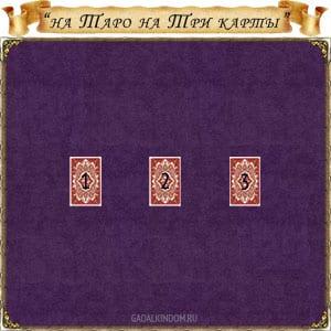гадание на Таро на Три карты
