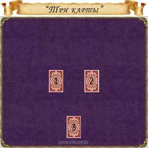 гадание Три карты