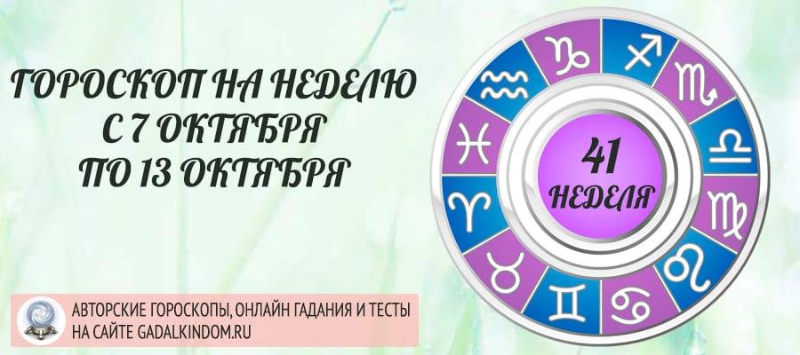 Гороскоп на неделю с 7 по 13 октября 2019 года