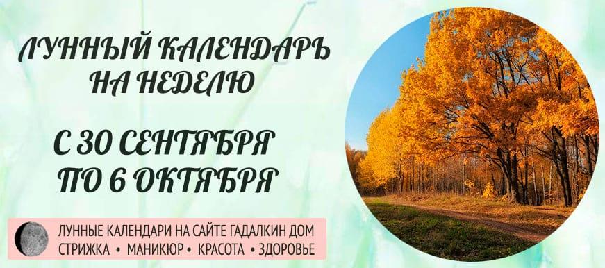 Лунный календарь на неделю с 30 сентября по 6 октября благоприятные и неблагоприятные дни.