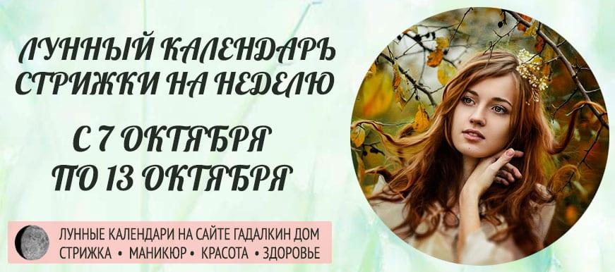 Лунный календарь стрижки волос на неделю с 7 октября по 13 октября благоприятные и неблагоприятные дни.