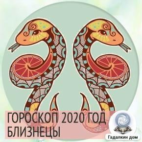 Гороскоп Близнецов на новый 2020 год.