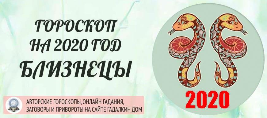 гороскоп Близнецы на 2020 год