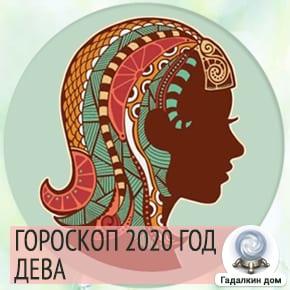 Гороскоп Девы на новый 2020 год
