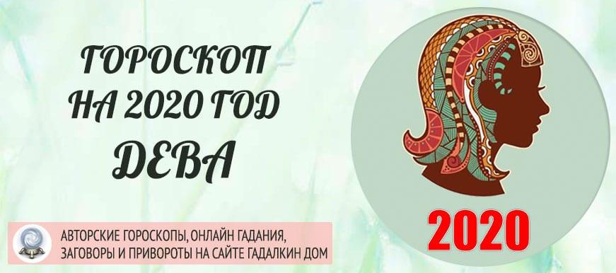 гороскоп дева на 2020 год