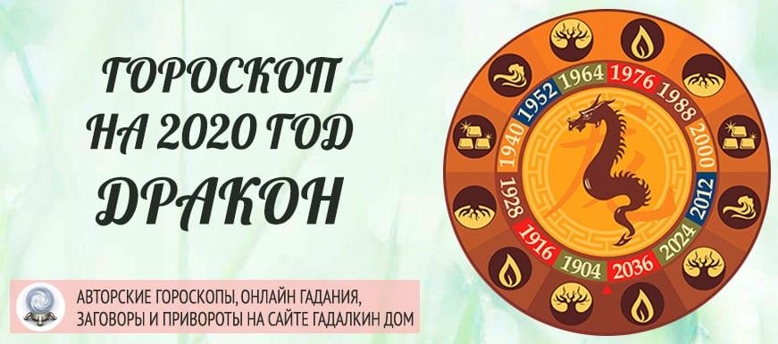 гороскоп Дракон на 2020 год
